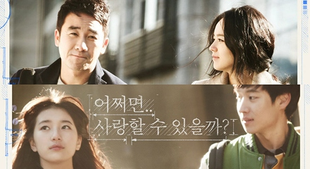 Movie: Architecture 101 Summary