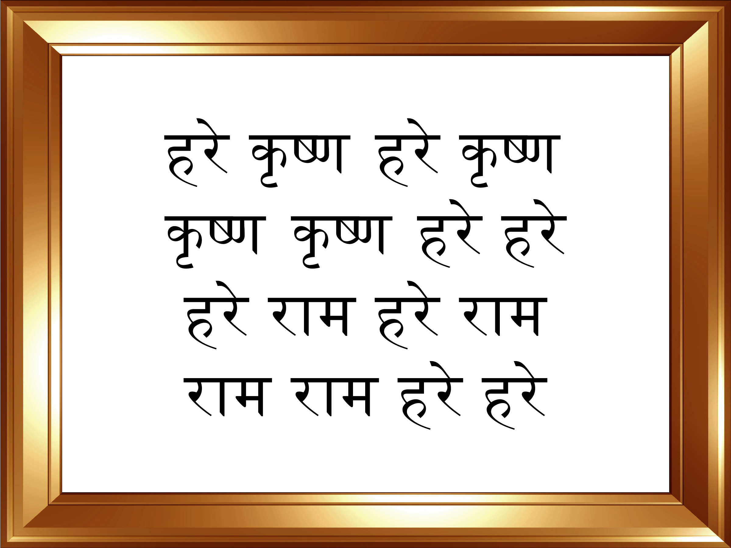 File:Maha-mantra.png - Wikipedia